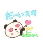 おばあちゃん専用のスタンプ(パンダver.)(個別スタンプ:25)
