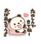 おばあちゃん専用のスタンプ(パンダver.)(個別スタンプ:26)
