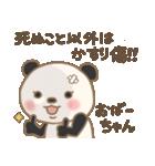 おばあちゃん専用のスタンプ(パンダver.)(個別スタンプ:39)