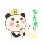 おばあちゃん専用のスタンプ(パンダver.)(個別スタンプ:40)