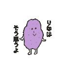 野菜だよ!りな(個別スタンプ:05)