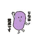 野菜だよ!りな(個別スタンプ:23)