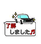 国産旧車!デカ文字吹き出しで色んな会話!(個別スタンプ:03)