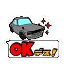 国産旧車!デカ文字吹き出しで色んな会話!(個別スタンプ:07)