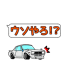 国産旧車!デカ文字吹き出しで色んな会話!(個別スタンプ:12)