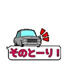 国産旧車!デカ文字吹き出しで色んな会話!(個別スタンプ:31)