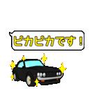 国産旧車!デカ文字吹き出しで色んな会話!(個別スタンプ:35)