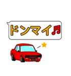 国産旧車!デカ文字吹き出しで色んな会話!(個別スタンプ:40)