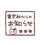 ★ま・さ・み・ち・ゃ・ん★(個別スタンプ:01)
