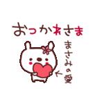 ★ま・さ・み・ち・ゃ・ん★(個別スタンプ:02)