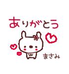 ★ま・さ・み・ち・ゃ・ん★(個別スタンプ:03)