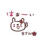 ★ま・さ・み・ち・ゃ・ん★(個別スタンプ:04)