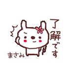 ★ま・さ・み・ち・ゃ・ん★(個別スタンプ:05)