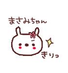 ★ま・さ・み・ち・ゃ・ん★(個別スタンプ:06)