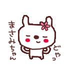 ★ま・さ・み・ち・ゃ・ん★(個別スタンプ:07)