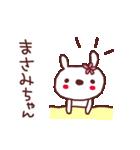 ★ま・さ・み・ち・ゃ・ん★(個別スタンプ:08)