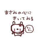 ★ま・さ・み・ち・ゃ・ん★(個別スタンプ:09)