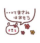 ★ま・さ・み・ち・ゃ・ん★(個別スタンプ:10)
