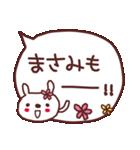 ★ま・さ・み・ち・ゃ・ん★(個別スタンプ:11)