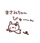 ★ま・さ・み・ち・ゃ・ん★(個別スタンプ:12)