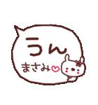 ★ま・さ・み・ち・ゃ・ん★(個別スタンプ:13)
