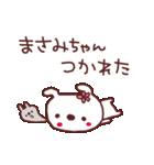 ★ま・さ・み・ち・ゃ・ん★(個別スタンプ:15)