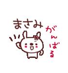 ★ま・さ・み・ち・ゃ・ん★(個別スタンプ:16)