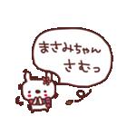 ★ま・さ・み・ち・ゃ・ん★(個別スタンプ:17)