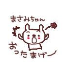 ★ま・さ・み・ち・ゃ・ん★(個別スタンプ:18)