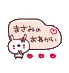 ★ま・さ・み・ち・ゃ・ん★(個別スタンプ:19)