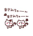 ★ま・さ・み・ち・ゃ・ん★(個別スタンプ:21)