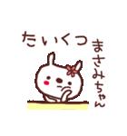 ★ま・さ・み・ち・ゃ・ん★(個別スタンプ:23)