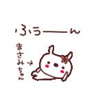 ★ま・さ・み・ち・ゃ・ん★(個別スタンプ:26)