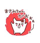 ★ま・さ・み・ち・ゃ・ん★(個別スタンプ:27)