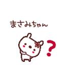 ★ま・さ・み・ち・ゃ・ん★(個別スタンプ:28)