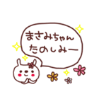 ★ま・さ・み・ち・ゃ・ん★(個別スタンプ:30)