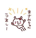 ★ま・さ・み・ち・ゃ・ん★(個別スタンプ:32)