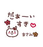 ★ま・さ・み・ち・ゃ・ん★(個別スタンプ:33)