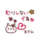 ★ま・さ・み・ち・ゃ・ん★(個別スタンプ:35)