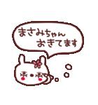 ★ま・さ・み・ち・ゃ・ん★(個別スタンプ:36)