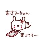 ★ま・さ・み・ち・ゃ・ん★(個別スタンプ:38)