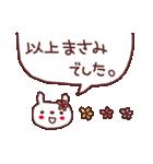 ★ま・さ・み・ち・ゃ・ん★(個別スタンプ:39)