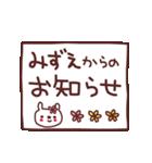 ★み・ず・え・ち・ゃ・ん★(個別スタンプ:01)