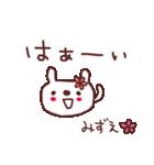 ★み・ず・え・ち・ゃ・ん★(個別スタンプ:04)