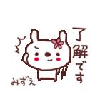 ★み・ず・え・ち・ゃ・ん★(個別スタンプ:05)