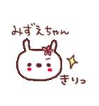 ★み・ず・え・ち・ゃ・ん★(個別スタンプ:06)