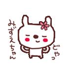 ★み・ず・え・ち・ゃ・ん★(個別スタンプ:07)