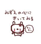 ★み・ず・え・ち・ゃ・ん★(個別スタンプ:09)