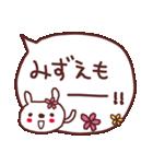 ★み・ず・え・ち・ゃ・ん★(個別スタンプ:11)