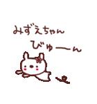 ★み・ず・え・ち・ゃ・ん★(個別スタンプ:12)